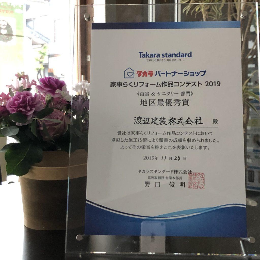 『家事らくリフォーム作品コンテスト 2019 』地区最優秀!!受賞