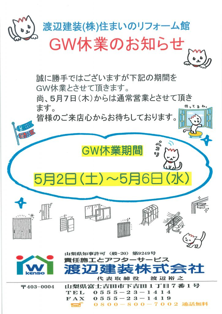 ☆GW休業のお知らせ☆